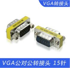 VGA15针转接头 VGA公对公头