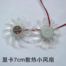 四孔7CM显卡风扇