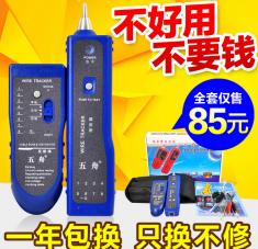 正品五舟寻线仪 网线寻线仪 寻线器 测线仪 电话线测试仪 巡线仪