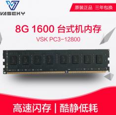 威士奇/雷谷混发DDR3 4G-8G 1600台式原装颗粒 兼容1333兼容双通道三年换新