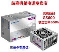 原装正品航嘉GS600电脑电源额定500W台式机主机电源三年质保 工包