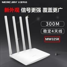 水星mw325R 4天线300M无线路由器 无线WIFI路由器 混发 支持APP管理