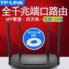 TP-LINK TL-WDR5620千兆版 全千兆口无线路由4天线穿墙