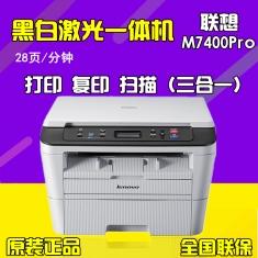 联想M7400pro黑白激光打印机打印复印扫描一体机办公家用三合一A4