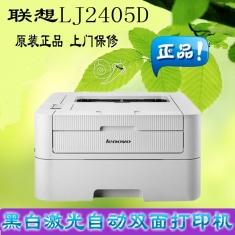 联想LJ2405D黑白激光打印机自动双面打印A4商务办公家用高速打印