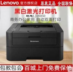 联想LJ2605D黑白激光打印机 自动双面 商用办公家用A4