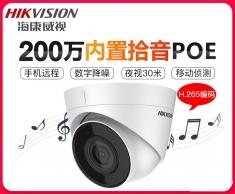 海康威视  DS-IPC-T12H2-I(PoE)200万音频网络监控摄像头家用手机