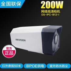 海康威视DS-IPC-B12-I网络h264 200万红外防水枪机摄像机高清夜视监控