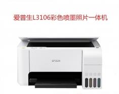 爱普生L3106打印机 彩色喷墨照片家用办公小型复印扫描相片一体机
