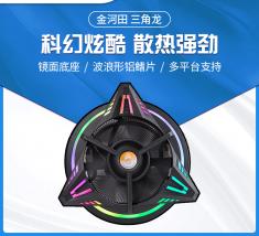 金河田 三角龙 RGB彩虹静音 下压式 amd/inte lCPU散热器 风扇