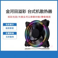 金河田光线3溢彩12CM机箱风扇台式电脑电源12v日食静音散热风扇