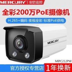 水星MIPC212PW  H265+网络高清POE全彩200万枪机室外防水摄像头