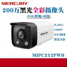 水星 MIPC212PWB-4 室外200万黑光全彩网络摄像机PoE监控器