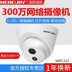 水星MIPC331  高清300万半球摄像头 红外夜视H.265+