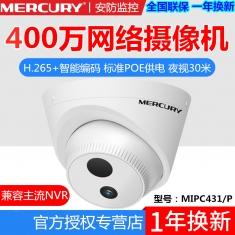 水星MIPC431P 半球监控摄像头400万PoE供电 H.265+红外网络摄像