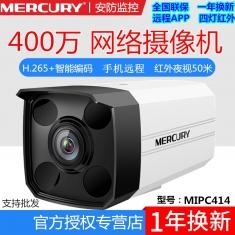 水星 MIPC414 400万摄像头 室外防水 红外夜视H265+监控网络摄像机