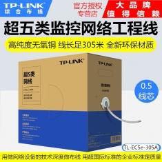TP-LINK TL-EC5e-305A超五类0.5非屏蔽网络工程线无氧铜网线足305米