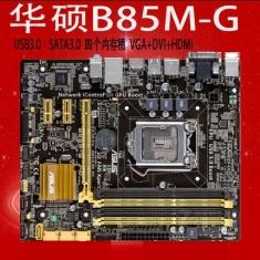 Asus/华硕 B85M-G B85小板 电脑主板 LGA1150 支持I3 I5 I7