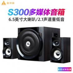金河田 S300(尊享版)多媒体音箱重低音炮台式2.1